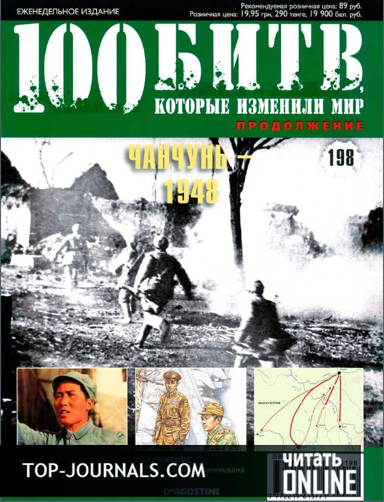 1000 советов журнал за май
