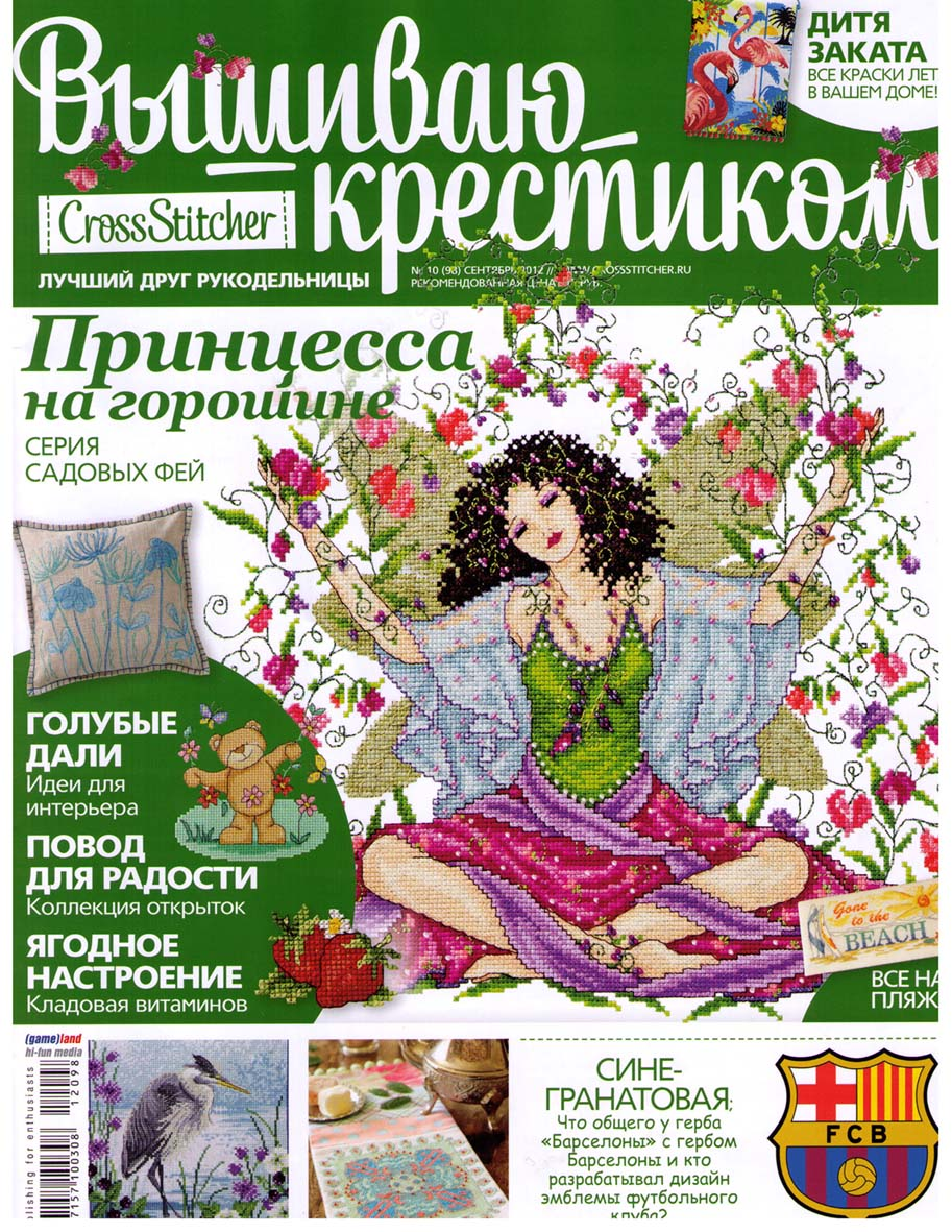 Вышивка картинки журнал