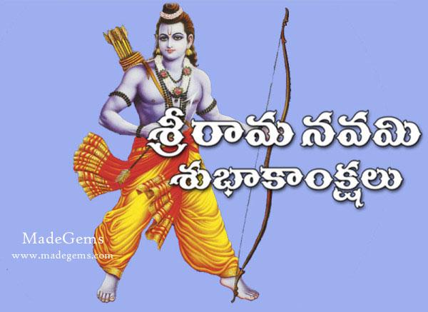 Rama Navami Telugu Message Greetings