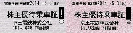 京王電鉄 磁気不良(磁気データ誤り)の株主優待乗車票