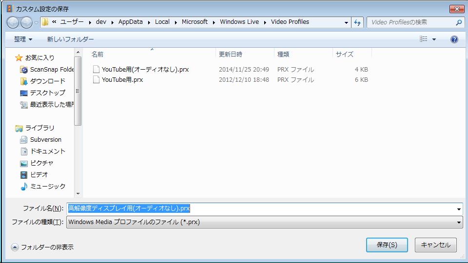 Windows Live ムービーメーカー カスタム設定の保存