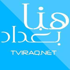 قناة هنا بغداد بث مباشر Houna baghdad Tv HD Live