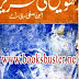 Free Download Urdu Book Dhuwain ki Tehreer by Ibn -e- Safi