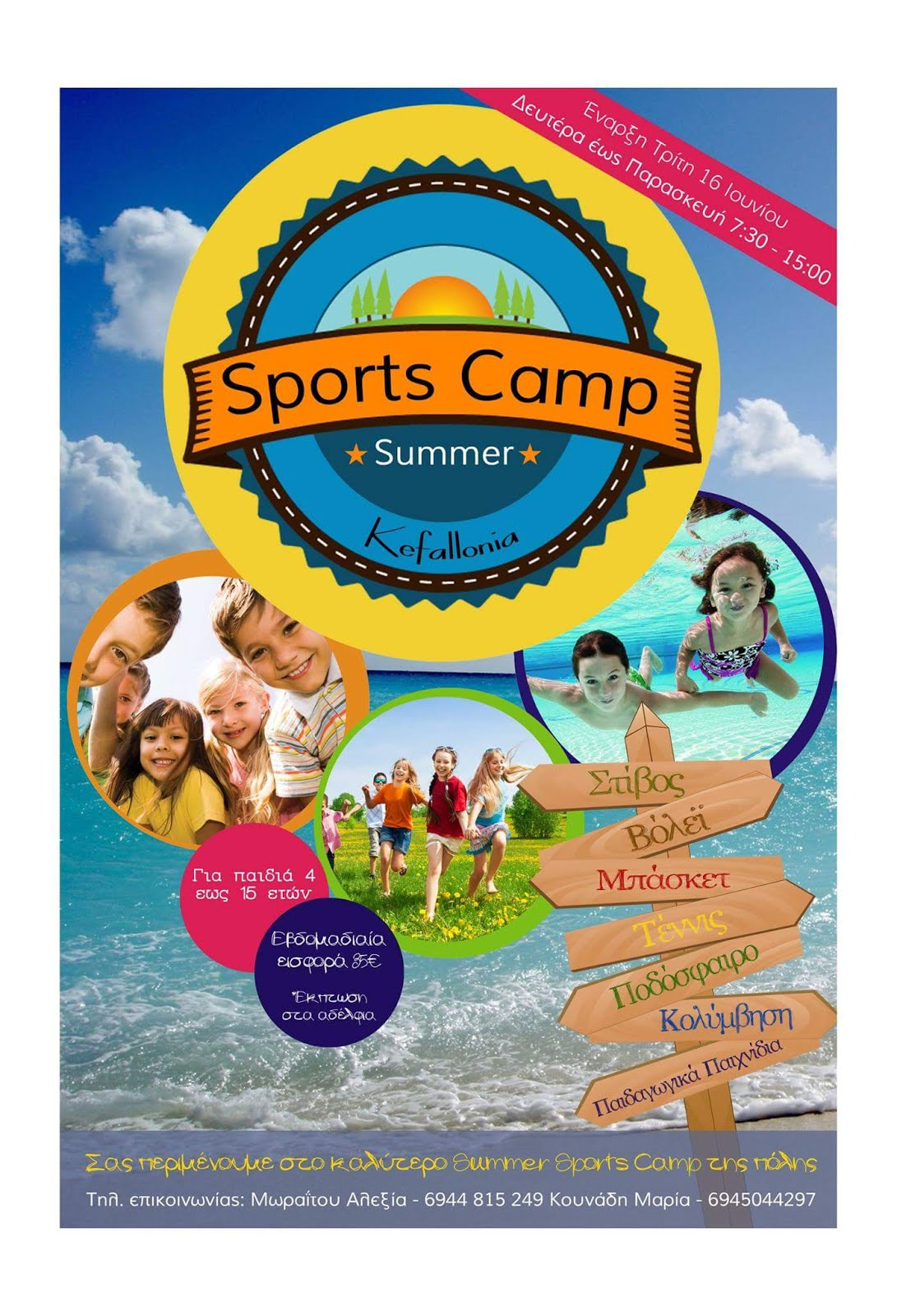Sports camb summer Kefallonia