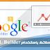 كيف تتتبّع حملاتك باستخدام Google URL Builder