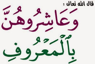 Posisi Wanita Dalam Islam