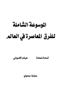 الموسوعة الشاملة للفرق المعاصرة في العالم -  أسامة شحادة - هيثم الكسواني