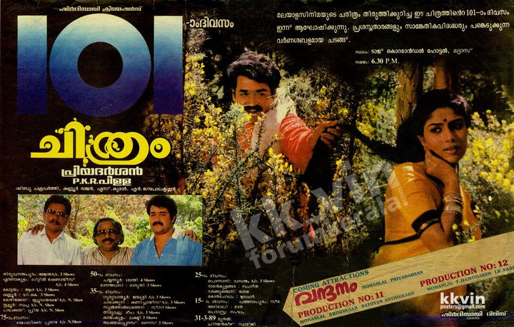 Movie Poster Malayalam Malayalam Movie