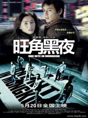 Giang Hồ Thư Sát Vietsub - One Nite In Mongkok (2004) Vietsub
