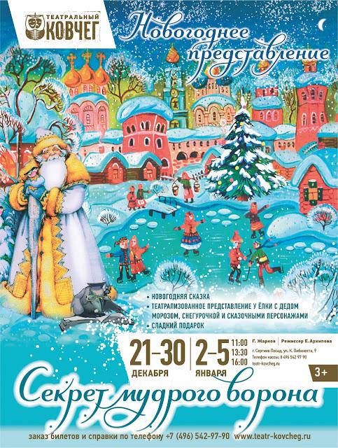 С 21 по 30 декабря, а также 2, 3, 4 и 5 января в 11.00, 13.30 и 16.00 в «Театральном ковчеге» – новогодний праздник для детей и их родителей.