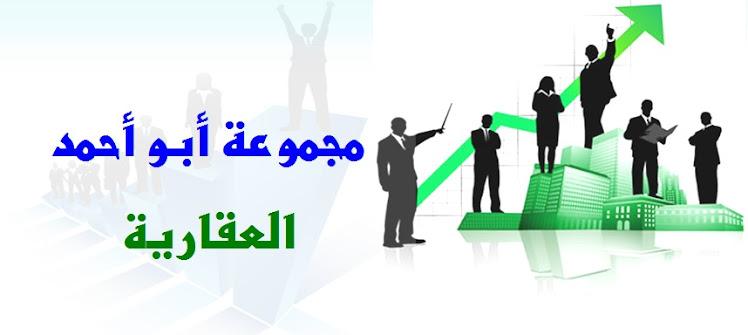 مجموعة أبو أحمد