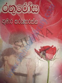 rathurosa sinhala novel