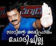 Suresh gopi - Sir nte abhiprayam chodichilla