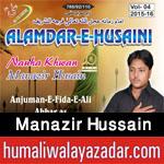 http://www.humaliwalayazadar.com/2015/09/manazir-hussain-nohay-2016.html
