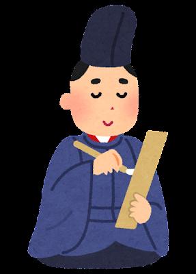 歌を詠む平安貴族のイラスト(男性)