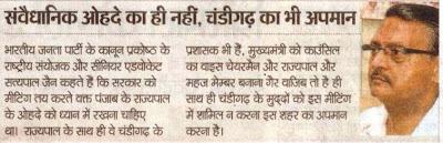 संवैंधानिक ओहदे का ही नहीं, चंडीगढ़ का भी अपमान - सत्य पाल जैन, पूर्व सांसद, चंडीगढ़