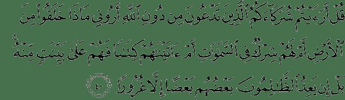 Surat Al-Fathir Ayat 40