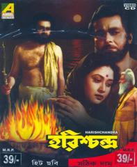 Harishchandra 1957 Bengali Movie Watch Online
