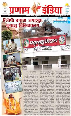 Jagadguru Kripaluji Maharaj Charitable Hospital in Mangarh