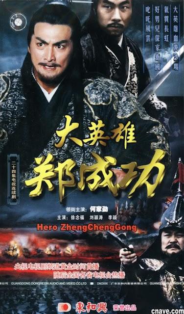 Poster phim Đại Anh Hùng Trịnh Thành Công, Poster movie Zheng Cheng Gong 1988