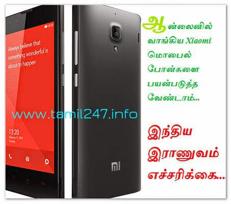 indian army warning about china mobile data secure, mobile data security, mobile number, message, and other contact details are stolen by Chinese government via china mobile secret sever Xiaomi redmi 1s