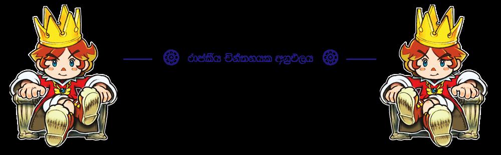 තහනම් අඩවිය | Thahanam Adawiya