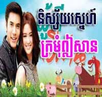 [ Movies ] Nisai Sne Kror Mom Ei San ละคอร​ ผู้ดีอีสาน - Khmer Movies, Thai - Khmer, Series Movies