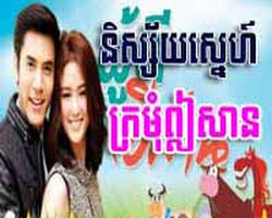 [ Movies ] Nisai Sne Kror Mom Ei San ละคอร ผู้ดีอีสาน - Khmer Movies, Thai - Khmer, Series Movies