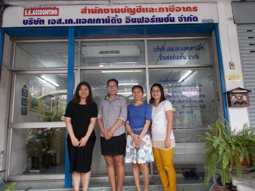 จดทะเบียนบริษัท รับทำบัญชี แจ้งวัฒนะ ปากเกร็ด นนทบุรี สามโคก ปทุมธานี