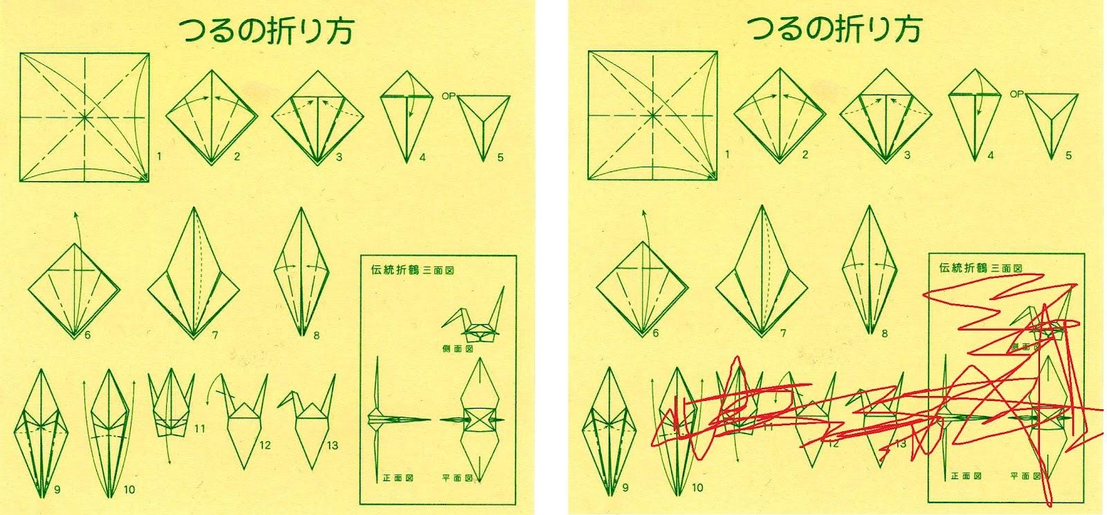 the paper crane book pdf