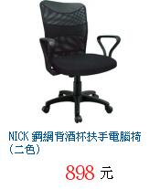 超便宜電腦椅