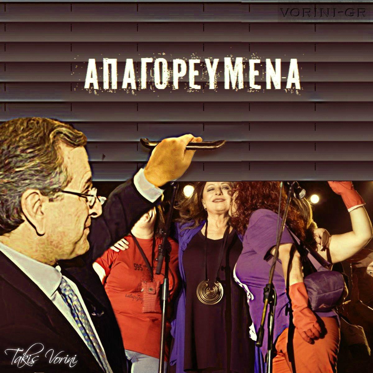 Βόμβα: Με εντολή πρωθυπουργού απαγορεύτηκαν τα τραγούδια της Χ. Αλεξίου!