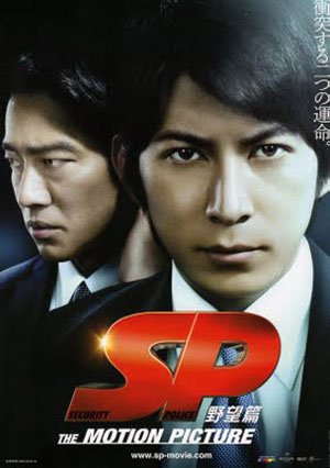 SP The motion picture yab 244 hen (2010)