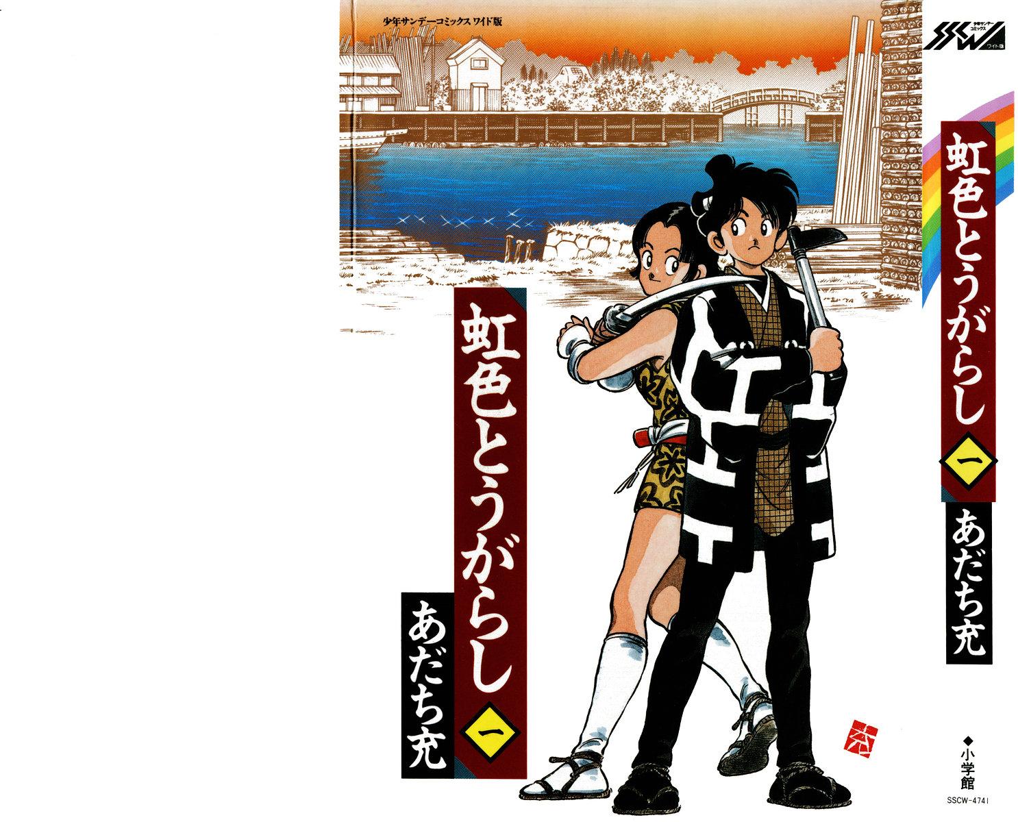Nijiiro Togarashi - Ớt Bảy Màu chap 1 - Trang 1