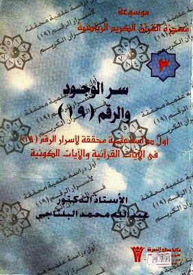 سر الوجود والرقم 19 في القرآن الكريم - عبد الله محمد البلتاجي pdf