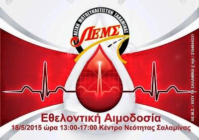 Εθελοντική Αιμοδοσία από τη Λέσχη Μοτοσικλετιστών Σαλαμίνος