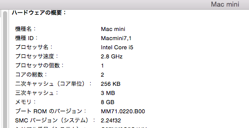 mac mini 2014 2.8Gモデルスペック画像