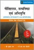 Buy Neetishastra – Satyanishta Evam Abhivriti Rs. 322 only at Amazon.