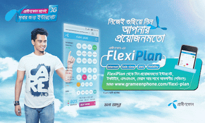 Manage your voice, MB, Internet, SMS, with freely period with Grameenphone Flexi Plan ! ( Pack Buying Tutorial )