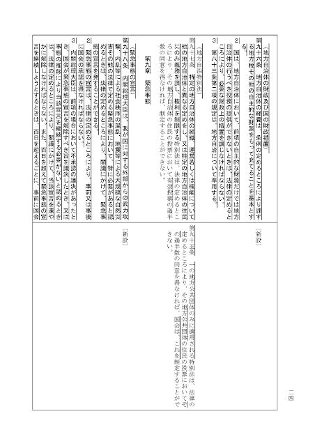 自民党 日本国憲法改正草案(画像)p24