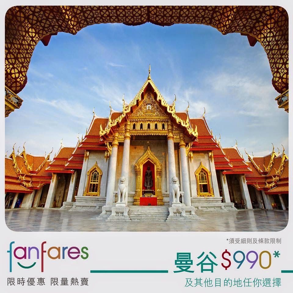 fanfares 曼谷 港幣990,連稅港幣1364