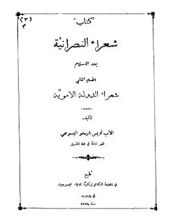 شعراء النصرانية بعد الإسلام