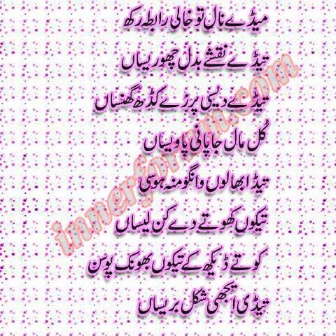 Saraiki Jhok Saraiki Poetry Fascinating Sms Panjabi Ordo