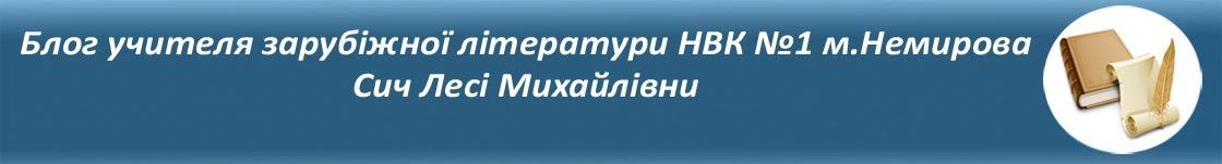Блог  учителя  зарубіжної  літератури  НВК  №1  м.Немирова
