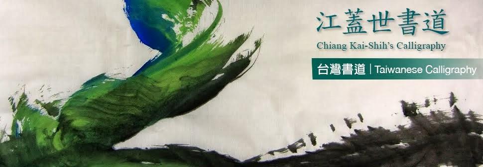 江蓋世書道 Chiang kai-Shih's Calligraphy
