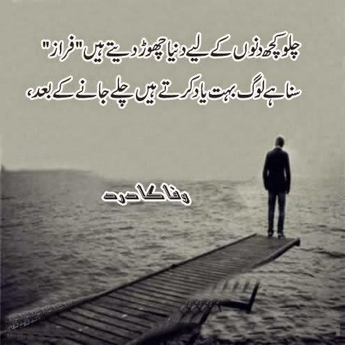 chalo kuch dino kay liye duniya chor deaty hain by faraz ahmad | sad poetry