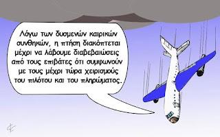 «Η πτήση διακόπτεται», από την ανάρτηση «Ο Κυβερνήτης του Αεροσκάφους την Ώρα των Κλυδωνισμών δεν Ρωτάει τους Επιβάτες» (http://panayiotistelevantos.blogspot.gr/2015/07/blog-post_20.html)
