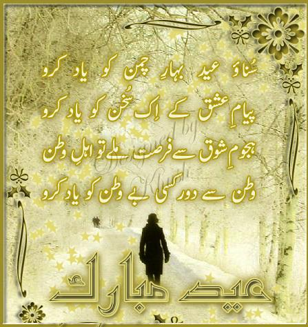My diary eid al adha moon night greeting poetry in urdu ecards eid al adha moon night greeting poetry in urdu ecards m4hsunfo
