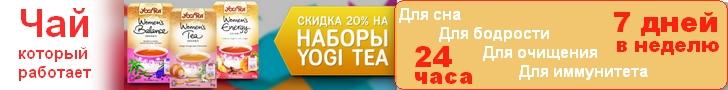 йога чай- Yogi Tea