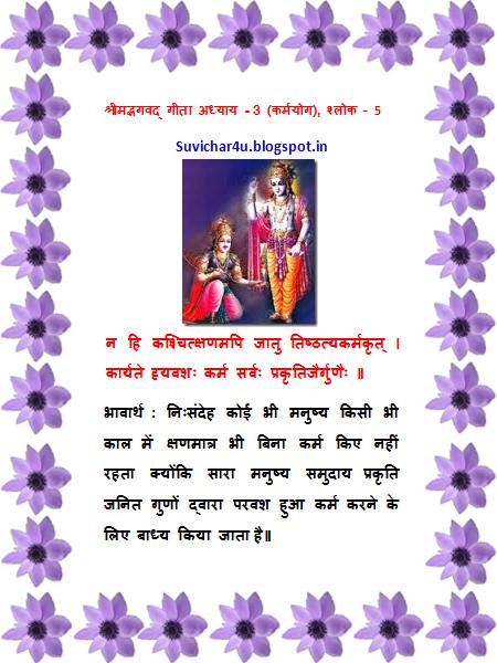 nishandeh koi bhi manush kisi bhi kaal men kshanmatr bhi ina karm...
